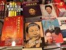 【新唐人】香港土産に「禁書」が人気
