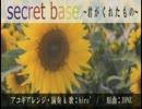 【砂琉】「secret base ~君がくれたもの~」アコギアレンジ ver.歌ってみた
