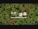 【ニコニコ動画】スーパー道楽 vol.1 ハンドガンでタクティカルってみたを解析してみた
