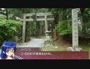 【ニコニコ動画】【そくドラ!外縁隊】神様と神社巡りしよう 8-2【砥鹿神社】を解析してみた