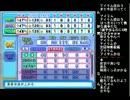 2011/09/06 うんこちゃん パワプロ2009 サクセス part10