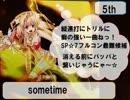 ラピカちゃんと学ぶbeatmania IIDX 21 SPADA ロケテスト削除曲一覧 thumbnail