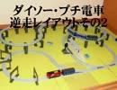 【ニコニコ動画】ダイソー・プチ電車 逆走レイアウトその2を解析してみた