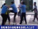 【新唐人】中国「城管」の6大特徴