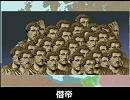 僭帝の歌    ~Thirty Tyrants~