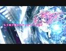 第81位:【巡音ルカ】臨界突破綺譚【PV付きオリジナル】 thumbnail
