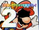 【目隠しで】マリオ3を実況プレイpart2