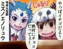 【特撮】『北川怪獣アパート』第90話【漫画】 ‐ ニコニコ動画(原宿)