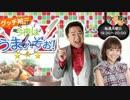 2013/06/17 グッチ裕三 今夜はうまいぞぉ! thumbnail