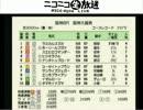 【過去生】 PS2 ダビスタ04 254(無) 公開録画20121230(日)