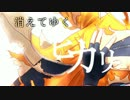 【海歌シン】初音ミクの消失-DEAD END-/オ