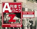 【TAS】A列車で行こうZ (2年9ヶ月で大陸横断鉄道を建設)