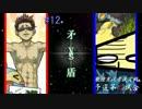 【ポケモンBW2】東大生のポケモンBW2最強実況者決定戦 vsワキ@さん thumbnail