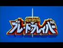 TVA「バンブーブレード」挿入歌「超剣戦隊ブレードブレイバー」FullVer.