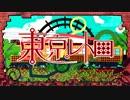 【東京レトロ】歌ってみた。【un:c(あんく)】 thumbnail