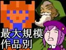【MUGEN】最大規模!作品別 成長ランセレサバイバルバトル part5
