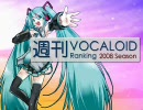 週刊VOCALOIDランキング #16