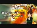 【ニコニコ動画】【IM@Sロードレース】アイドルと行く、TDF2013[ステージ04]を解析してみた