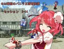 【東方卓遊戯】GM華扇のバニラ王国冒険譚