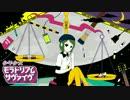 【GUMI】 少年少女モラトリアムサヴァイヴ / TOKOTOKO(西沢さんP)