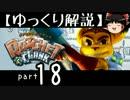 【ゆっくり解説】ラチェット&クランク HD をやり込みプレイ【part18】