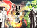 将棋 第84期棋聖戦 羽生善治棋聖vs渡辺明竜王 PV