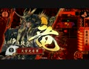【戦国大戦】 決めるぞ!下剋上 #525 vs新直虎ちゃんprpr thumbnail