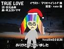 【ギャラ子】TRUE LOVE【カバー】