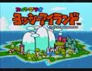 【実況】主役が『ヨッシー』の名作ゲーム【Part1】 thumbnail
