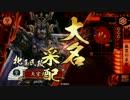 【戦国大戦】 決めるぞ!下剋上 #526 vs飛天庵原 thumbnail