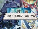 【デュエル動画】遊戯王YUKKURI【五人バトルロイヤル後編の前編】