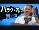 オバマ大統領が強行日程で到来