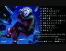 【戯歌ラカン】ODYSSEY / 雷音舎【クロスフェード】
