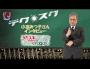 【第2回放送】JOYSOUND×テクスク コラボ企画 小室みつ子さん インタヴュー