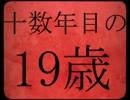 【松田っぽいよカバー曲】エターナルフォース19歳