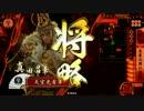 【戦国大戦】 決めるぞ!下剋上 #527 vs電光石火騎馬単 thumbnail