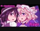 【ニコニコ動画】[東方名曲]Prayer (Vo.珠梨) / 鶫×AdamKadmonを解析してみた