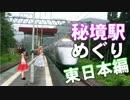 ゆかれいむで秘境駅めぐり~東日本編~