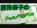 【アイドルマスター】秋月律子の部位M@STE