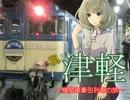 【ニコニコ動画】【旅m@s】楓さんと行く津軽 機関車牽引列車の旅 第一話を解析してみた