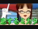 【ニコニコ動画】律っちゃんは聖なる恋するミカタを解析してみた