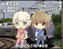 【YUU KYO】あずさ2号【カバー】