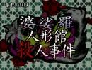 【手書替歌BA/SA/RA】婆/娑/羅/人/形/館/殺/人/事/件
