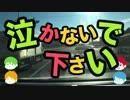 【ニコニコ動画】【旅動画】ぼくらは新世界で旅をする Part:10【関東鍋編】を解析してみた