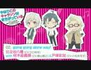【八幡with材木座&戸塚】going going alone way!(試聴版)【キャラソン】 thumbnail