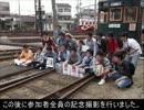 【ニコニコ動画】気まぐれ鉄道小ネタPART99 路面電車を貸し切ってみたを解析してみた