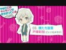 【戸塚】僕たち宣言(試聴版)【キャラソン】 thumbnail