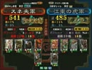 三国志大戦3 頂上対決 2013/6/23 スネ夫軍 VS 江東の虎軍
