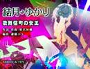 【ニコニコ動画】【結月ゆかり】「歌舞伎町の女王」椎名林檎【カバー曲】を解析してみた