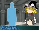 第79位:【幻夢境と】ゆっくりとドクオがCoC Part9【愉快な仲間達】 thumbnail